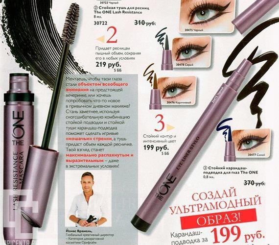 Орифлейм-каталог-12-2014-19