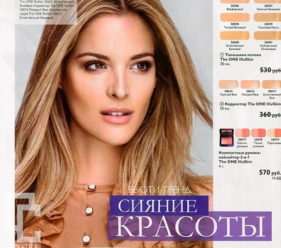 Орифлейм-каталог-12-2014-20