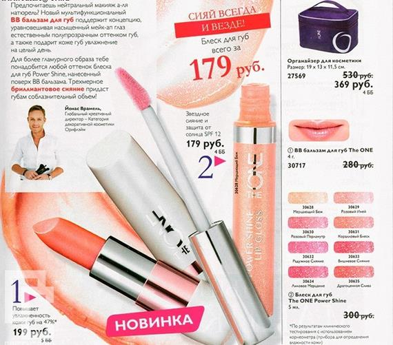 Орифлейм-каталог-12-2014-23