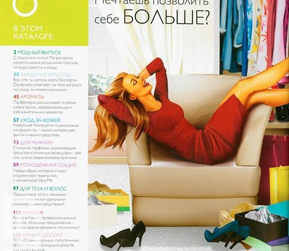Орифлейм-каталог-12-2014-28