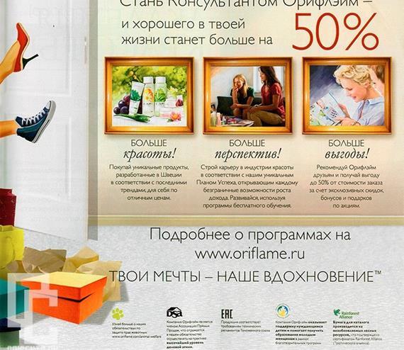 Орифлейм-каталог-12-2014-29