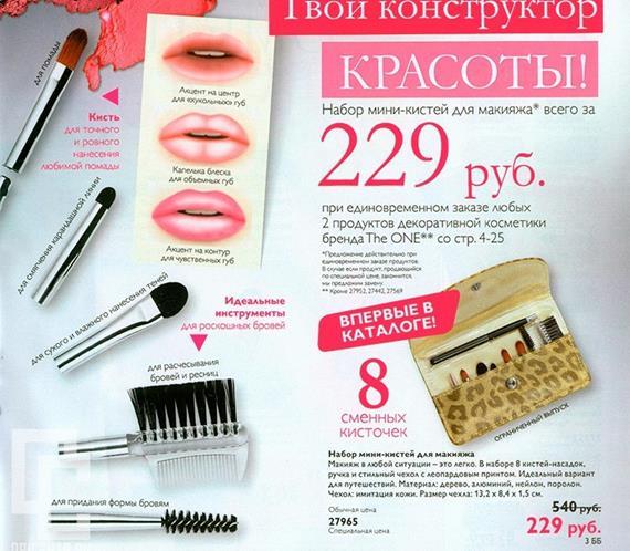 Орифлейм-каталог-12-2014-3