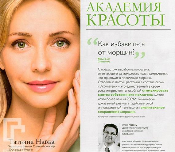 Орифлейм-каталог-12-2014-30
