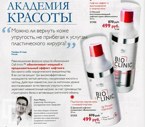 Орифлейм-каталог-12-2014-32