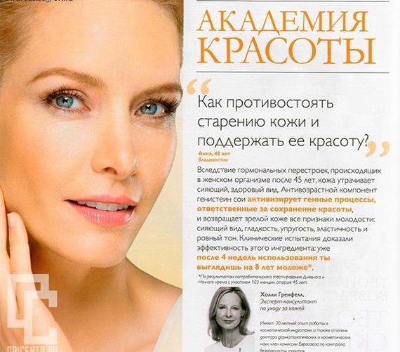 Орифлейм-каталог-12-2014-34