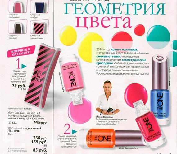 Орифлейм-каталог-12-2014-4