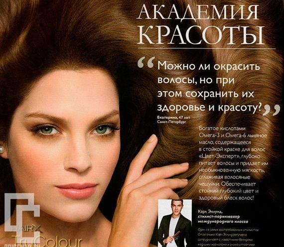 Орифлейм-каталог-12-2014-40