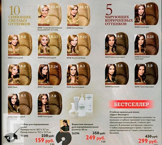 Орифлейм-каталог-12-2014-41
