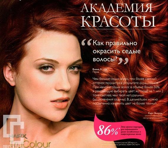 Орифлейм-каталог-12-2014-42