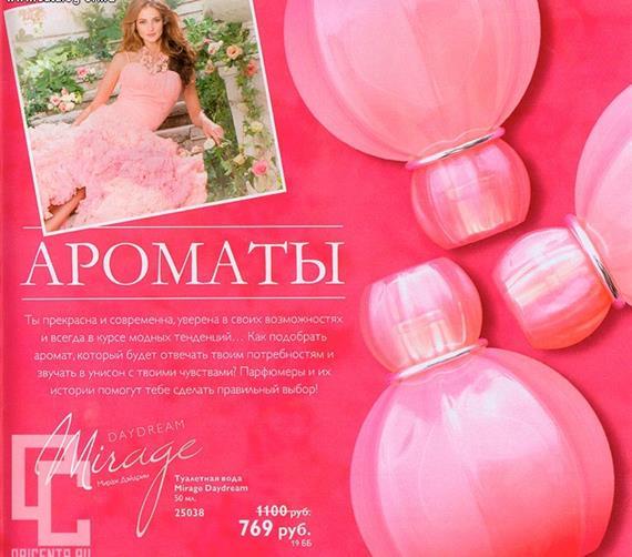 Орифлейм-каталог-12-2014-45