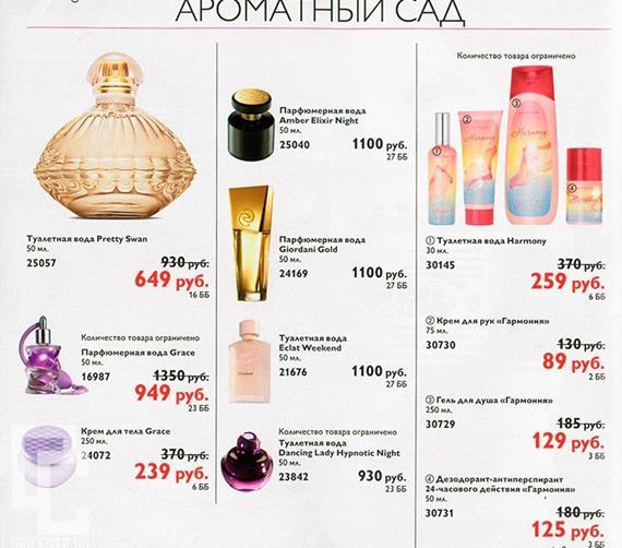 Орифлейм-каталог-12-2014-56