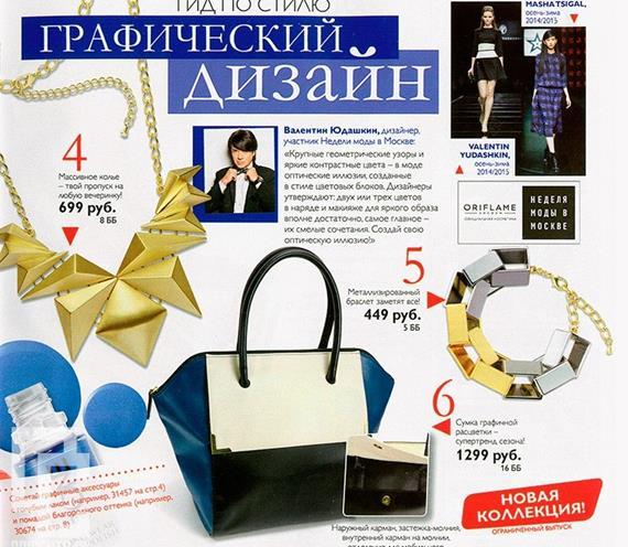 Орифлейм-каталог-12-2014-7