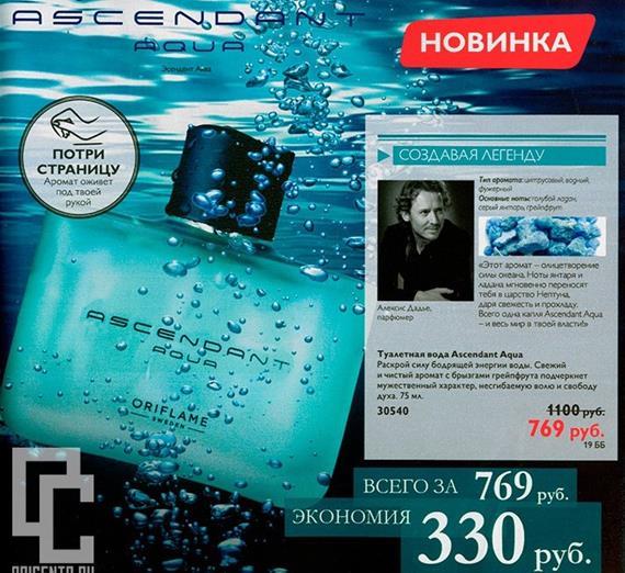 Орифлейм-каталог-12-2014-75