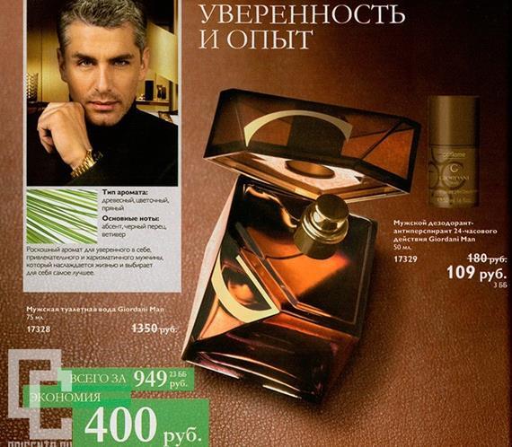 Орифлейм-каталог-12-2014-78