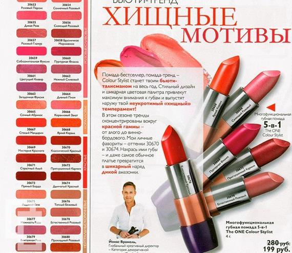 Орифлейм-каталог-12-2014-8