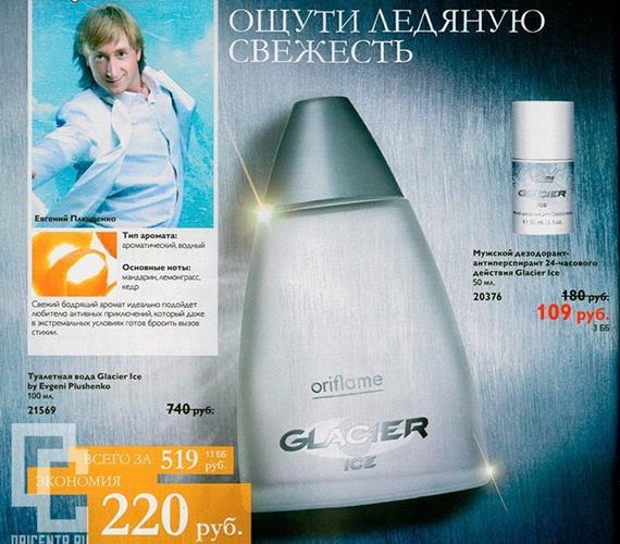 Орифлейм-каталог-12-2014-80