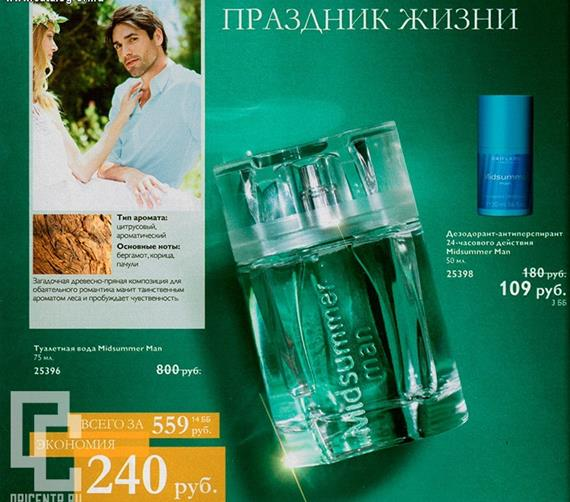 Орифлейм-каталог-12-2014-84