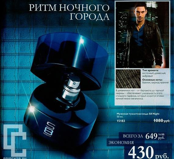 Орифлейм-каталог-12-2014-85