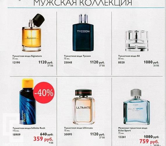 Орифлейм-каталог-12-2014-88