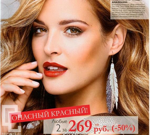 Орифлейм-каталог-12-2014-9
