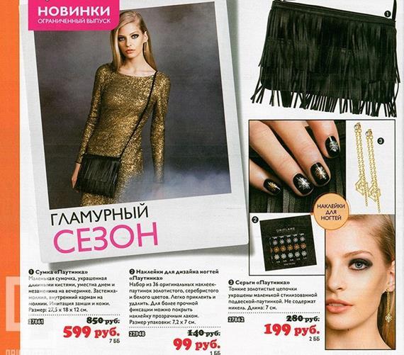 орифлейм-каталог-14-2014-110