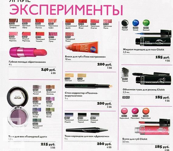 орифлейм-каталог-14-2014-112