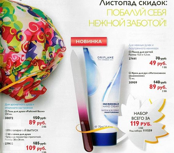 орифлейм-каталог-14-2014-138