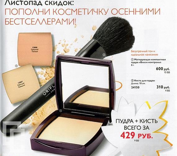 орифлейм-каталог-14-2014-144