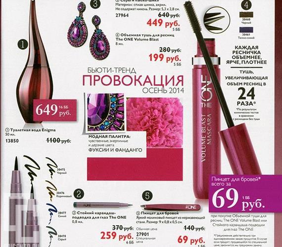 орифлейм-каталог-14-2014-15