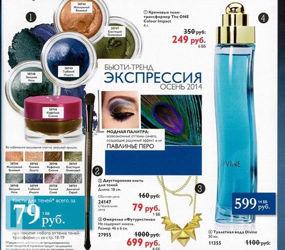 орифлейм-каталог-14-2014-19