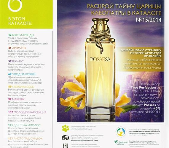 орифлейм-каталог-14-2014-2