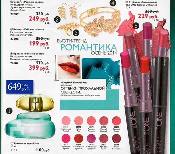 орифлейм-каталог-14-2014-23