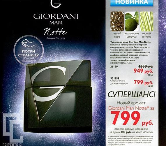 орифлейм-каталог-14-2014-33