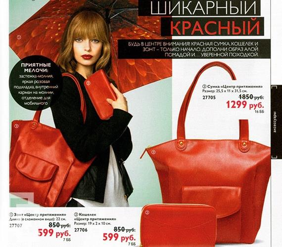 орифлейм-каталог-14-2014-53
