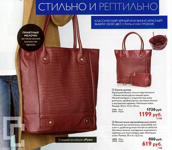 орифлейм-каталог-14-2014-54