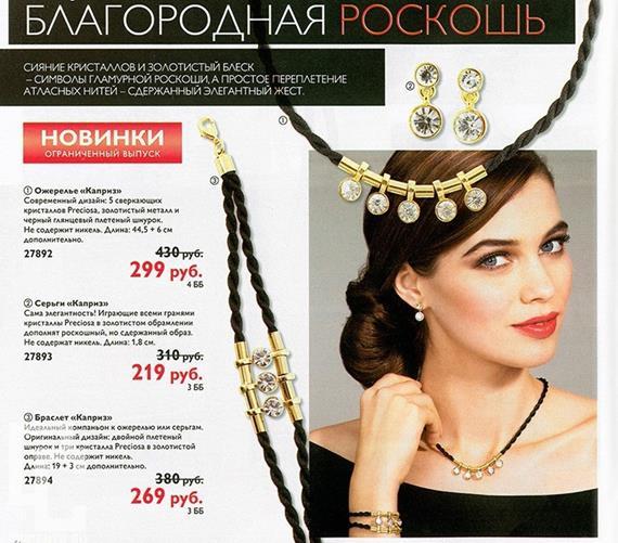 орифлейм-каталог-14-2014-56