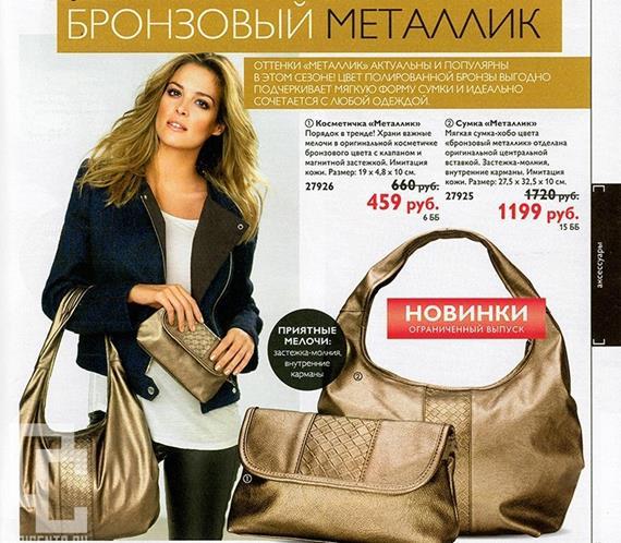 орифлейм-каталог-14-2014-57