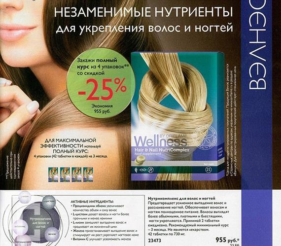 орифлейм-каталог-14-2014-59