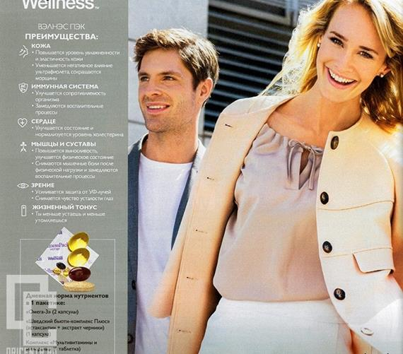 орифлейм-каталог-14-2014-60