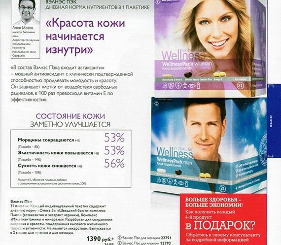 орифлейм-каталог-14-2014-61