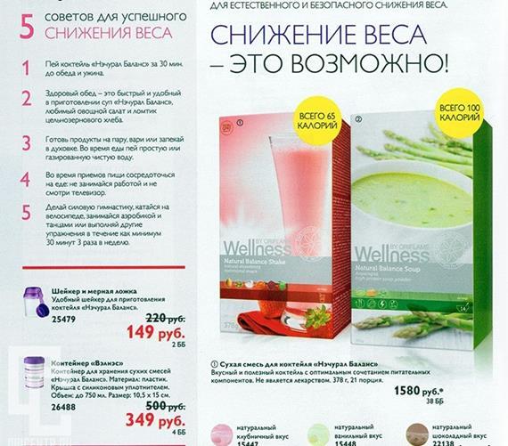 орифлейм-каталог-14-2014-64