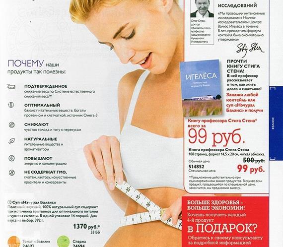 орифлейм-каталог-14-2014-65