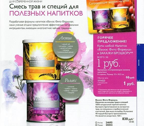 орифлейм-каталог-14-2014-67