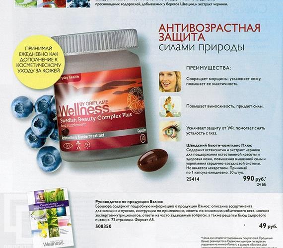 орифлейм-каталог-14-2014-68