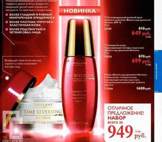 орифлейм-каталог-14-2014-71