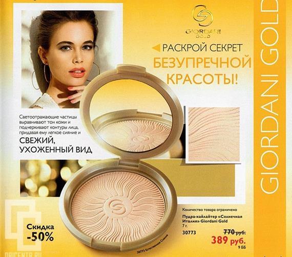 орифлейм-каталог-14-2014-89