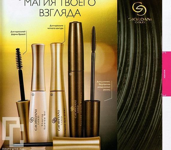 орифлейм-каталог-14-2014-93