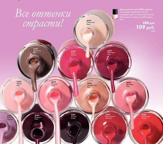 каталог-орифлейм-15-2014-103