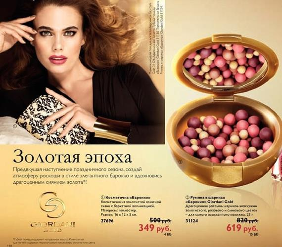 каталог-орифлейм-15-2014-107