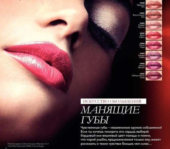каталог-орифлейм-15-2014-109